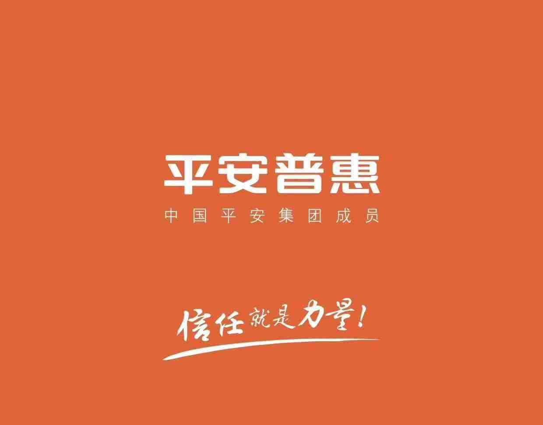 平安普惠信息服务有限公司成都成华区分公司