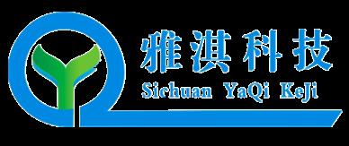 四川省雅淇科技有限责任公司